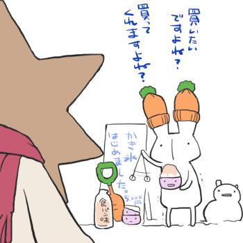 kakigoori002