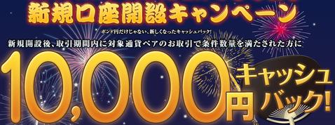 jfx10000円キャッシュバック2