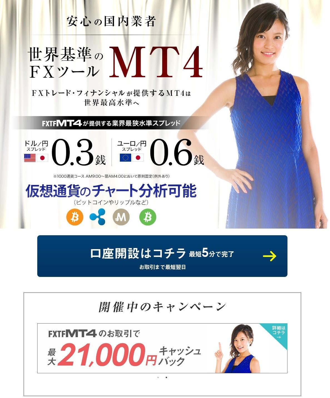 MT4仮想通貨