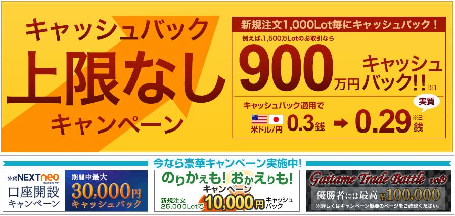 外為どっとコム14万円キャッシュバック
