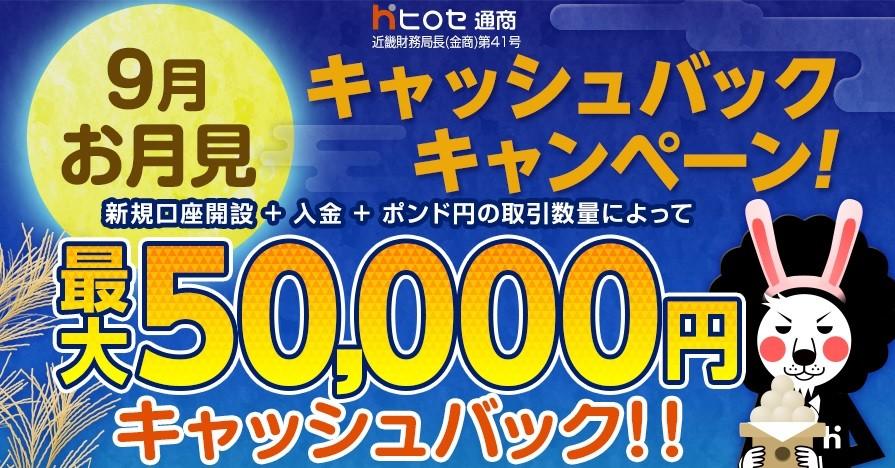 ヒロセ通商5万円キャッシュバック