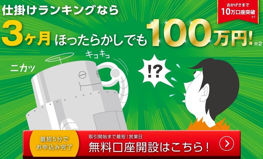 トライオート100万円