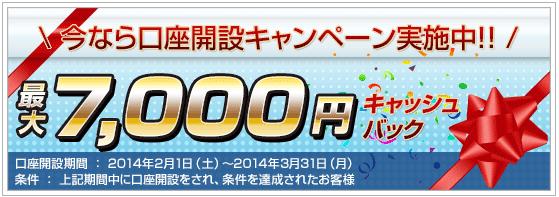 fxプライム7,000円キャッシュバック2