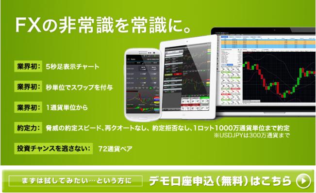 オアンダ10万円キャッシュバック3