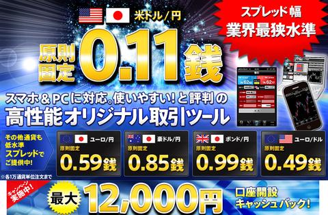 SBIFXトレード・12000円キャッシュバック