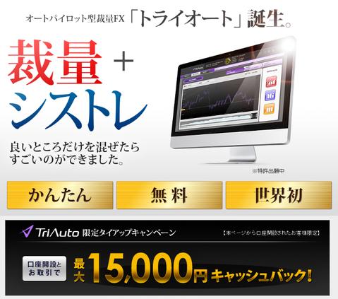 トライオート1万5000円キャッシュバック1