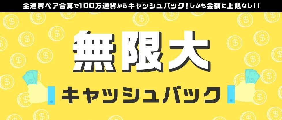 外為どっとコム新春キャンペーン2