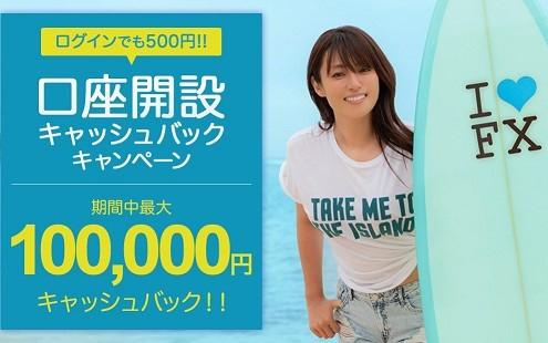 外為どっとこむ10万円キャッシュバックキャンペーン4