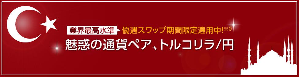 外為どっとコム・トルコ円キャンペーン1