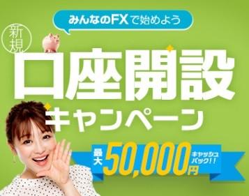 みんなのFX5万円キャンペーン