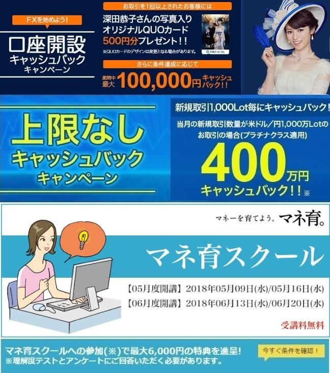 外為どっとこむ10万円キャッシュバックキャンペーン2