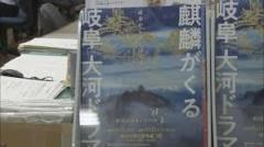 「濃姫」役の沢尻エリカ容疑者逮捕 大河ドラマの舞台・岐阜市もショック