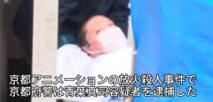 京アニ放火殺人事件 「腕に火がつき外に出た」 青葉容疑者供述