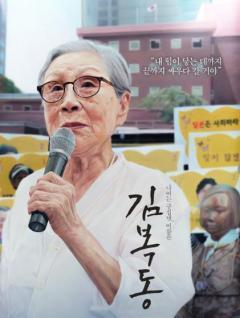 韓国で慰安婦扱う反日映画続々、日本人の未来志向裏切る内容