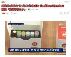 日本政府が韓国のコロナ検査キットを使うとすれば評価が必要 韓国「そもそも支援する予定無いが」