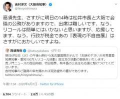 吉村知事が高須氏らの大村知事リコール運動に「応援してます」投稿…疑問の声が相次ぐ