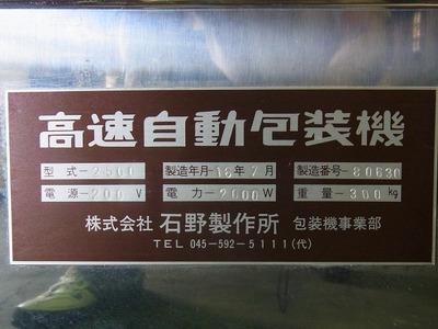 ITM-03048-006