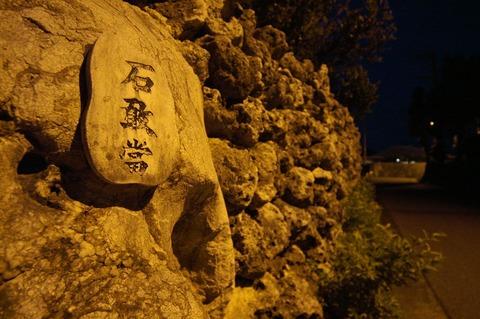Okinawan_talisman__ISHIGANTOH_