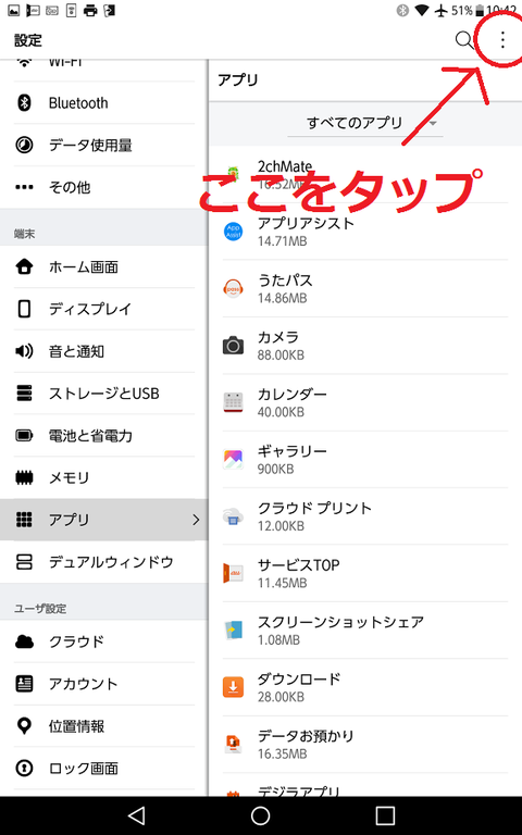 Screenshot_2017-02-11-10-42-35