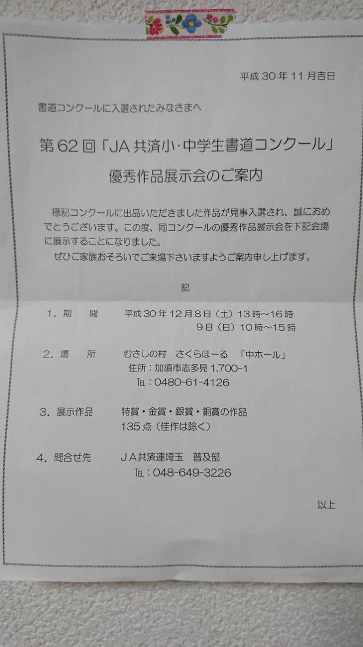 ja 書道 コンクール 2019
