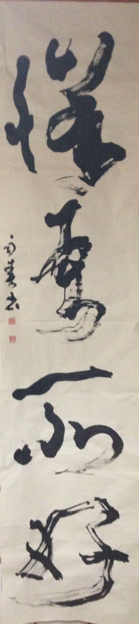... 道展出品作品〆切日 : 雨春書院