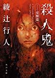 殺人鬼 ――覚醒篇<殺人鬼> (角川文庫)