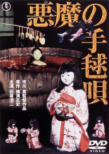 悪魔の手毬唄【期間限定プライス版】 [DVD]