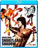 蛇拳 HDデジタル・リマスター版 [Blu-ray]