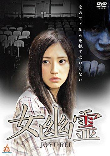 女幽霊 [DVD]