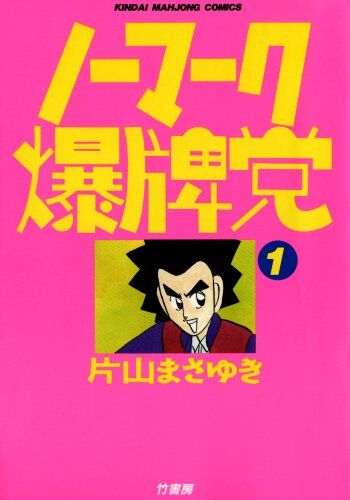 ノーマーク爆牌党 (1) (近代麻雀コミックス)