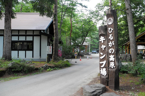 mikaiketsu_hiruganokougencamp-2