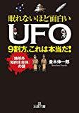 眠れないほど面白いUFO 9割方、これは本当だ!