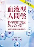 血液型人間学は科学的に実証されている! 〜血液型は細胞型の問題と理解しろ!〜