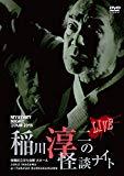 MYSTERY NIGHT TOUR 2015 稲川淳二の怪談ナイト LIVE [DVD]