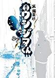 闇金ウシジマくん(37) (ビッグコミックス)