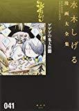 ゲゲゲの鬼太郎(13) (水木しげる漫画大全集)