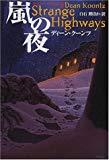 嵐の夜―ストレンジ・ハイウェイズ〈3〉 (扶桑社ミステリー)