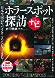 ホラースポット探訪ナビ: 日本全国のヤバイところに行ってきた!