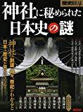 歴史REAL神社に秘められた日本史の謎 (洋泉社MOOK 歴史REAL)
