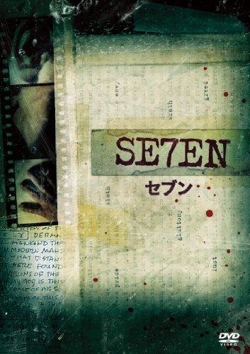 セブン [DVD]