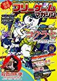ほぼほぼフリーゲームマガジン Vol.4 (エンターブレインムック)