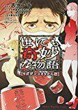 世にも奇妙な物語 マガジンコミックス編 (KCデラックス 週刊少年マガジン)