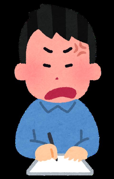 writing_man2_angry