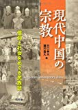 現代中国の宗教―信仰と社会をめぐる民族誌 (東北アジア研究専書)