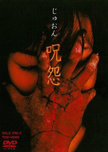 呪怨 [DVD]