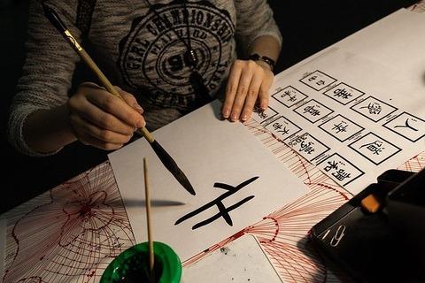 calligraphy-1176333_640