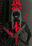 恐之本 / 壱 SGコミックス