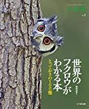世界のフクロウがわかる本—とっておきの100種 (生きもの好きの自然ガイド このは No.9)