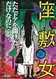 座敷女 鮫肌男と桃尻女 (講談社プラチナコミックス)