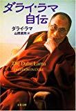 ダライ・ラマ自伝 (文春文庫)